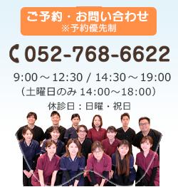 ご予約・お問い合わせはこちら ※予約優先制 TEL:052-811-1340